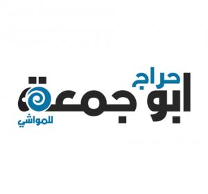 حراج أبو جمعة graphic